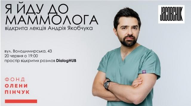 #Яйду_доМаммолога: в Киеве пройдет бесплатная лекция известного маммолога