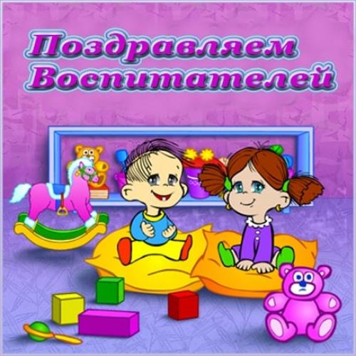 поздравления с днем воспитателя от родителей