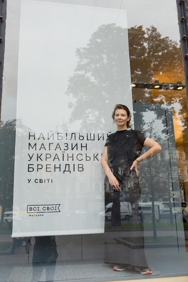 Открытие магазина «Всі.Свої» Анна Луковкина