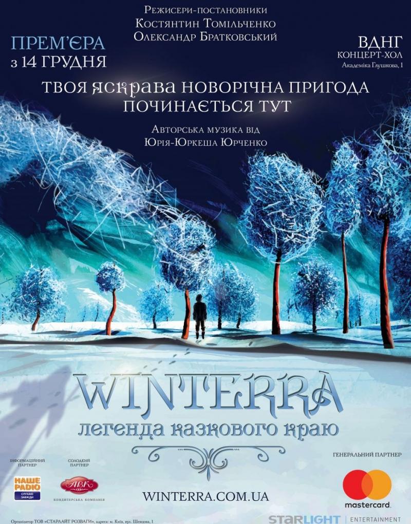 Winterra Легенда казкового краю