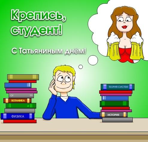 СМС поздравления на Татьянин день (День студента)