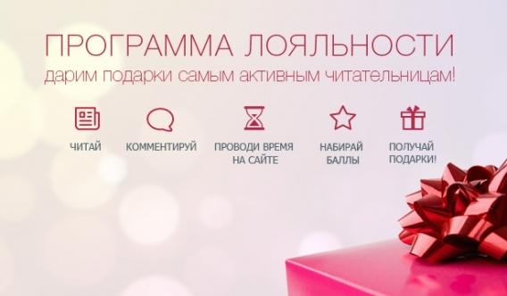Старт программы лояльности на ХОЧУ.ua