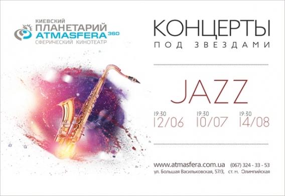Куда пойти на выходных: концерты «Джаз под звездами»