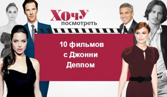 Что посмотреть: лучшие фильмы с Джонни Деппом