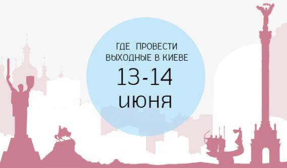 Где провести выходные: 13-14 июня в Киеве