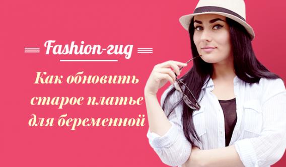 Fashion-гид: первый выпуск