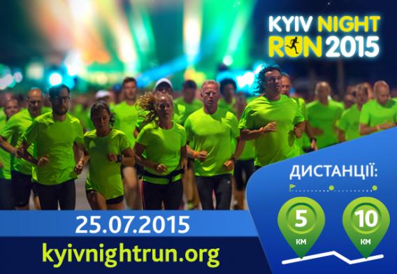 Что делать в Киеве: спортивное шоу Kyiv Night Run