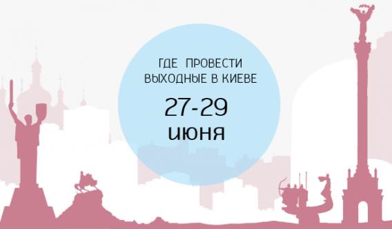 День Конституции 2015: афиша мероприятий на выходные 27-29 июня в Киеве