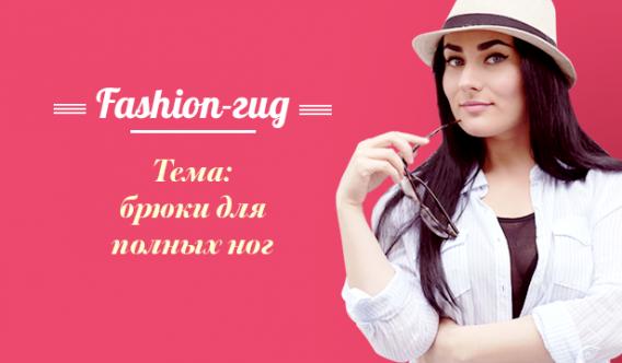 Fashion-гид: выпуск четвертый