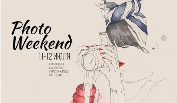 Куда пойти на выходных 11-12 июля: фотовыходные на Арт-Пикнике