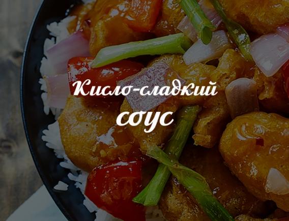китайский кисло-сладкий соус
