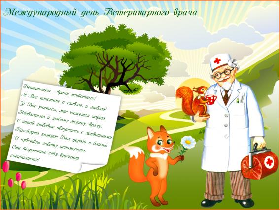 Картинки для поздравления ветеринара