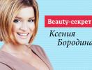 Как похудела Ксения Бородиной: огуречная диета для ленивых