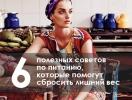 Диета Елены Малышевой для похудения: суть, продукты и примерное меню на день