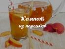 Джем из персиков на зиму: максимально простой и проверенный рецепт