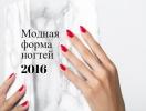 5 главных тенденций и 56 лучших идей модного французского маникюра (фото)