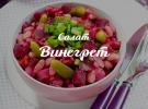 Простой рецепт полезного салата винегрет, который поможет «разгрузиться» после праздников и обильного количества майонеза.