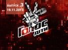 Голос. Дети 4 сезон 3 выпуск от 19.11.2017 в хорошем качестве на сайте hochu.ua