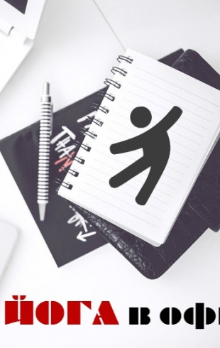 Фитнес йога видео уроки