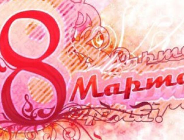 Страшное поздравление с 8 марта