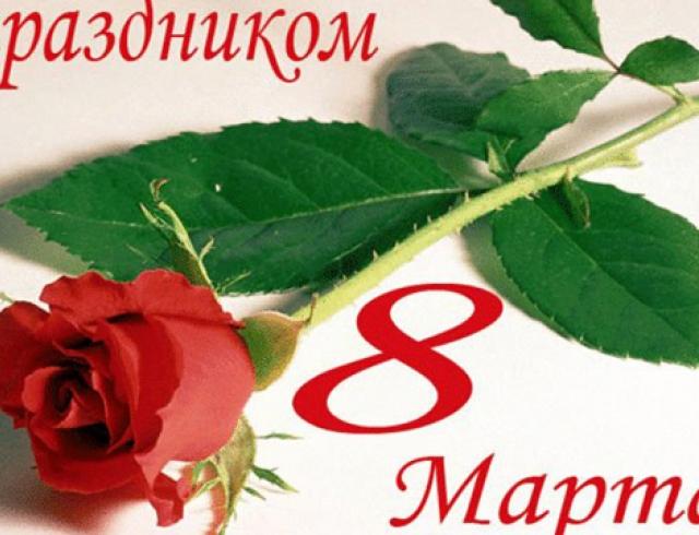 8 марта поздравление партнерам проза фото 187