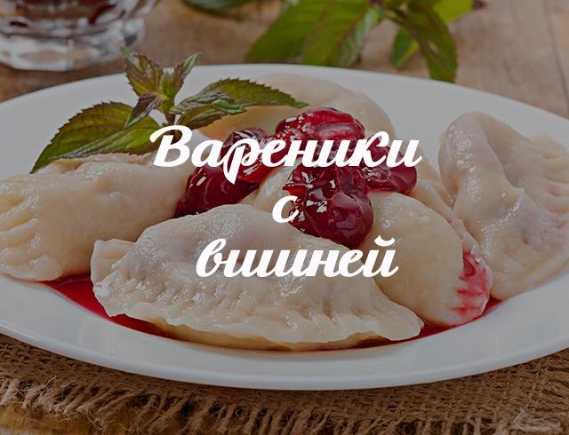 Рецепты украинских вареников с вишней
