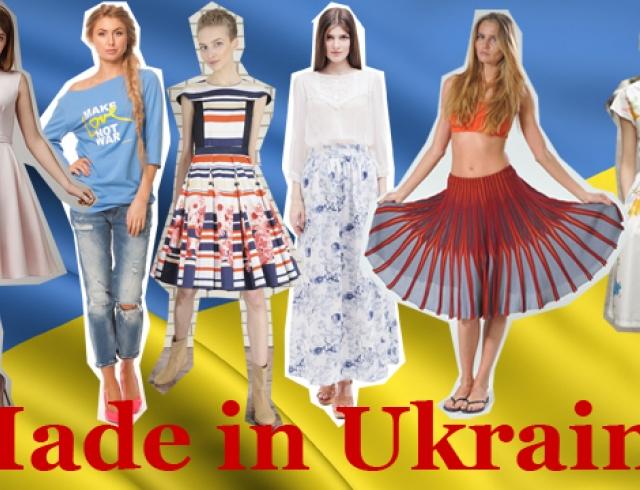 Покупай украинское  лучшие отечественные бренды одежды 4ee9ee0da02