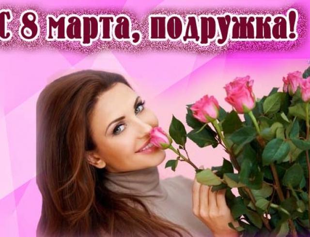 Поздравление 8 марта секс видео