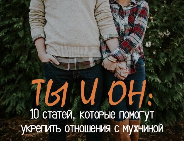 Как укрепить отношения с мужчиной: 10 полезных статей