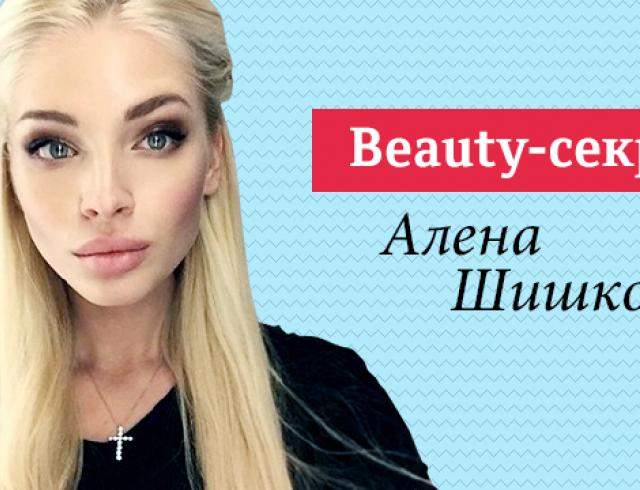 Алена шишкова секреты красоты