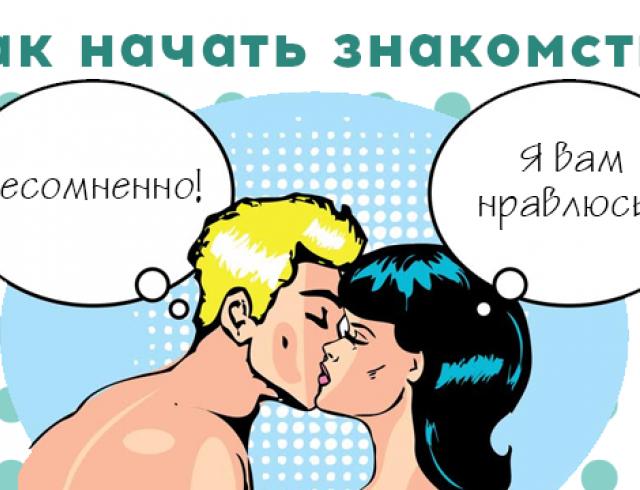Знакомства как начать православие знакомства судьба