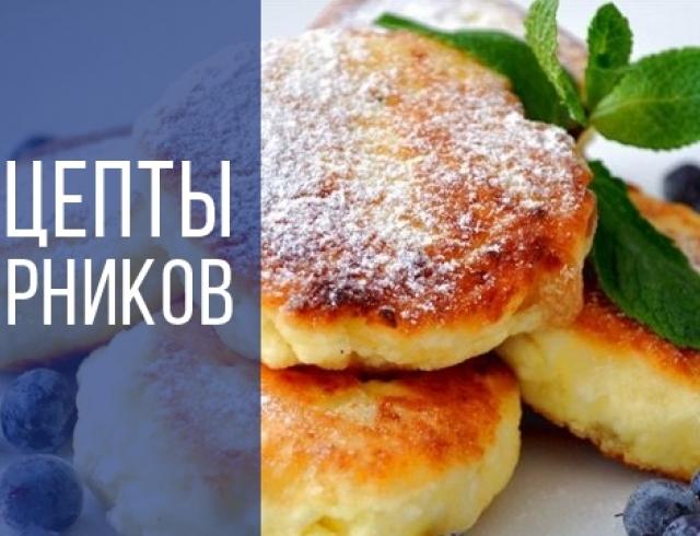 самые вкусные рецепты приготовления сырников