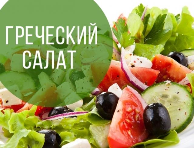 салат с греческий рецепт с фото пошагово в