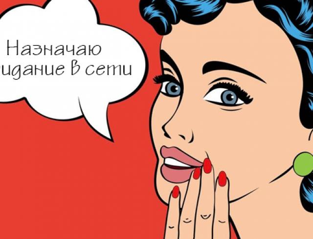 Сети интернет знакомства секс знакомства в казахстане алматы
