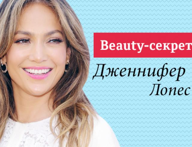 Секрет красоты Дженнифер Лопес рекомендации