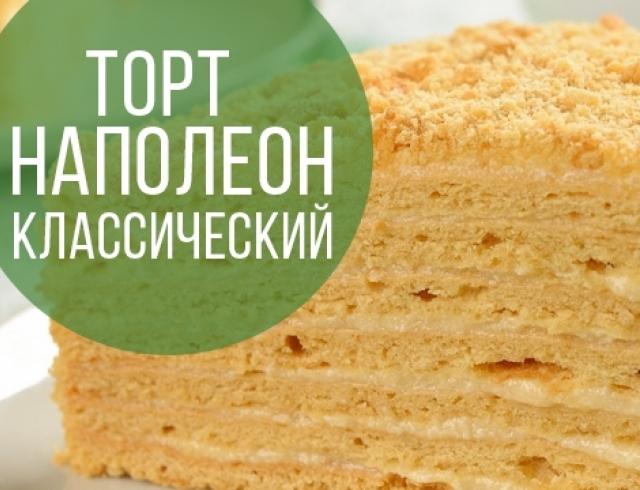 крема для торта наполеон рецепт с фото пошагово
