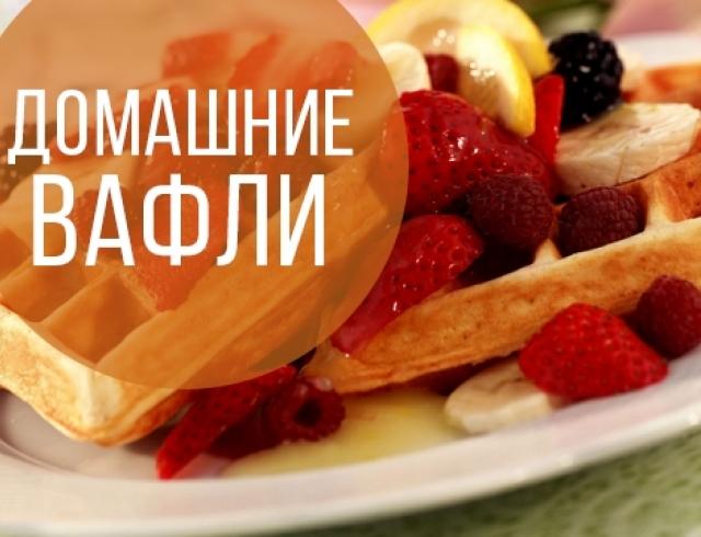 необычные венские вафли рецепт