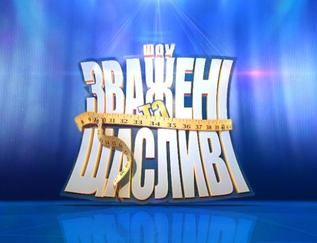 zvazheni-ta-shaslivi-uprazhneniya-dlya-pohudeniya