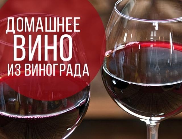 простой рецепт изготовления домашнего вина из винограда