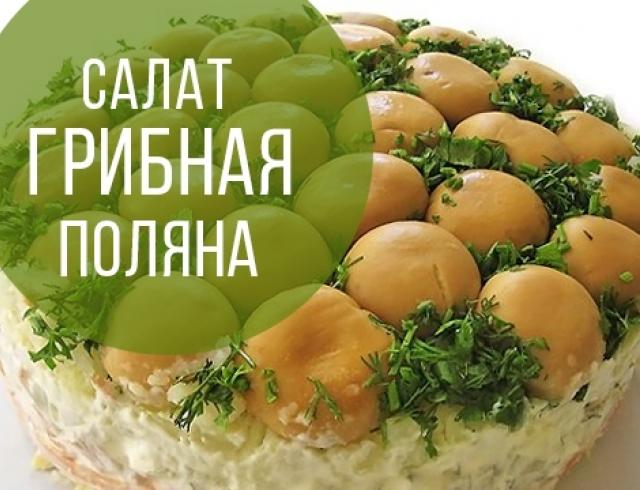 салат грибная поляна со свежей морковкой рецепт с фото