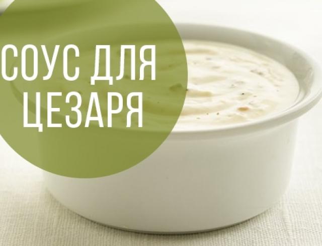 соус для цезаря видео рецепт