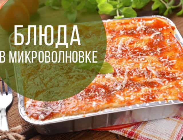 Рецепты блюд в микроволновой печи с фото