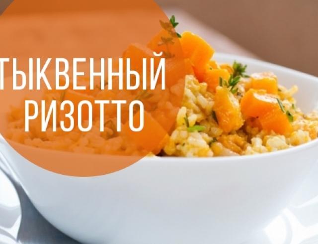 Ризотто с тыквой: изумительный рецепт для семейного обеда