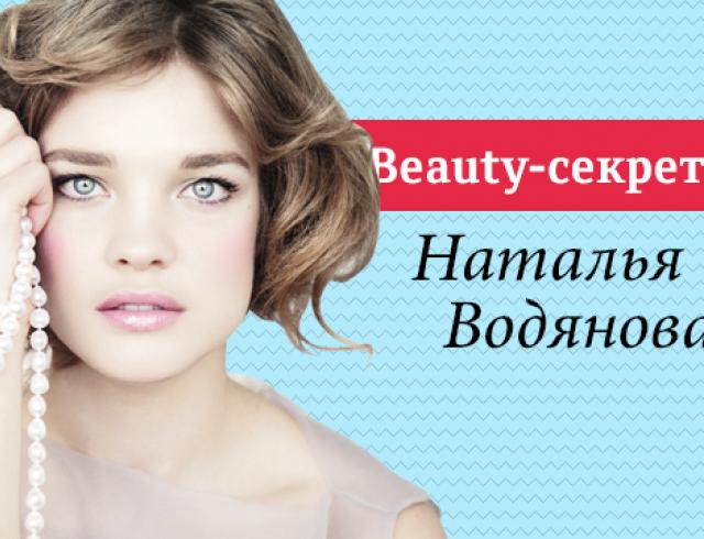 Лицо и Тело: Бьюти-секрет Натальи Водяновой: косметика и правильное питание