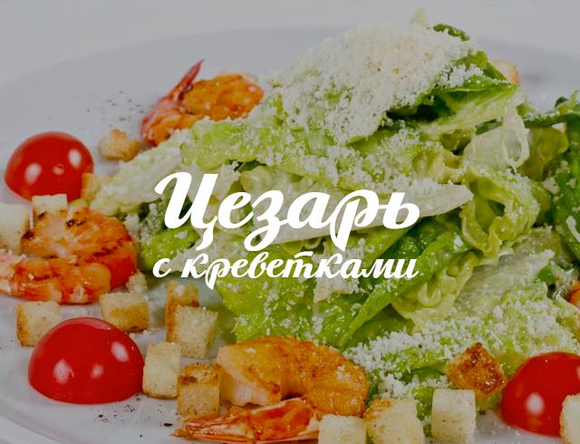 Цезарь салат с креветкам рецепт