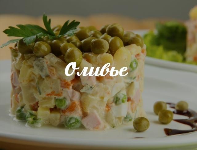 праздничный оливье рецепт