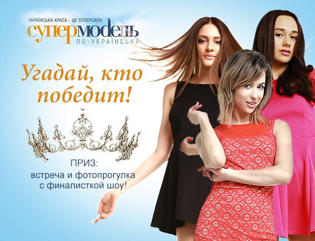 «Победительница 2 Сезона Супермодель По-украински» — 2011
