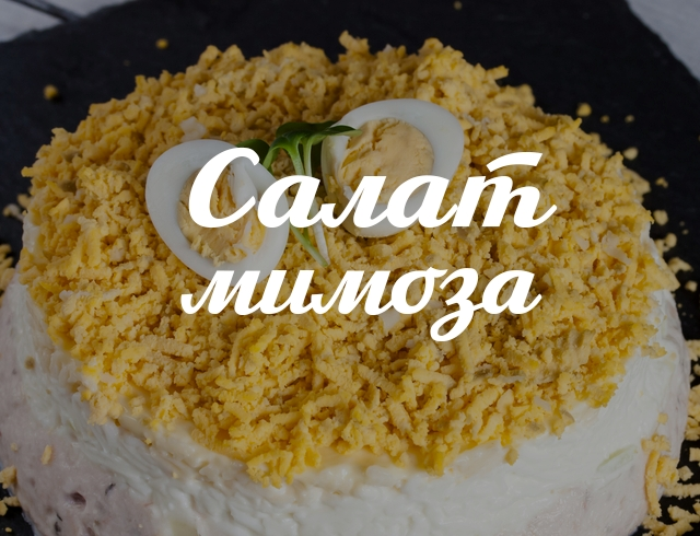 простые салаты мимоза