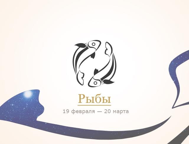 рыбы гороскоп на сегодня 2016