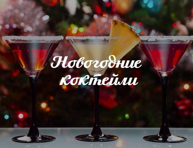 рецепты алкогольных коктейлей из шампанского